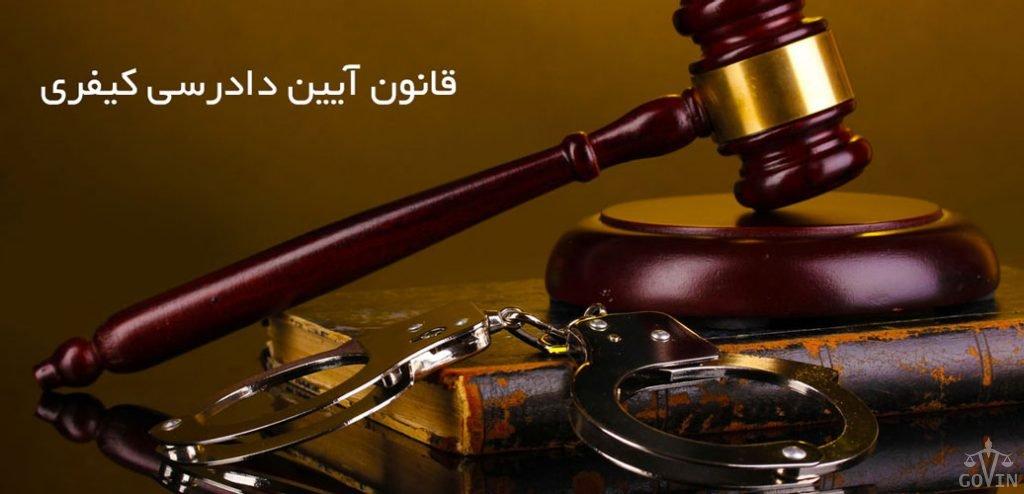 حقوق متهم